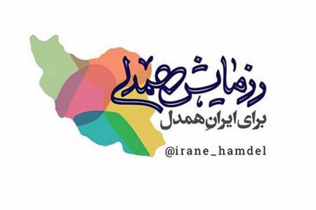 کمپین ایران همدل چیست و چه کسانی در این پویش شرکت کردند