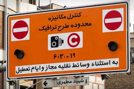 جزئیات طرح جدید ترافیک تهران در سال ۹۹
