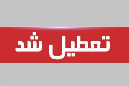 تعطیلی برخی شهرهای خوزستان به مدت یک هفته