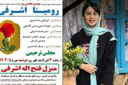 واکنش ها به قتل تلخ رومینا اشرفی توسط پدرش