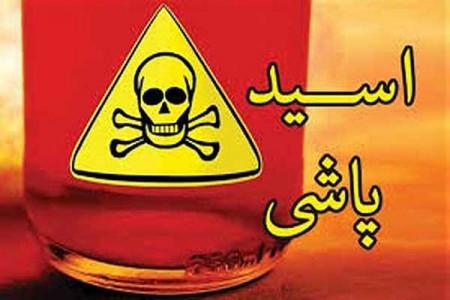 در شیراز پسری بر روی پدر و مادرش اسید پاشید !
