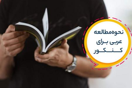 بهترین روش یادگیری عربی در دبیرستان و آمادگی برای کنکور