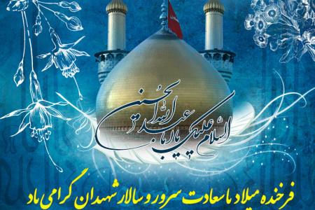 زیباترین و جدیدترین اشعار در وصف ولادت امام حسین و روز پاسدار