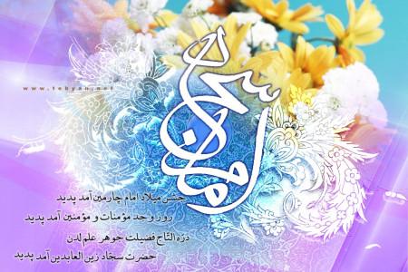 برترین و عاشقانه ترین اشعار ناب در وصف ولادت امام سجاد (ع)