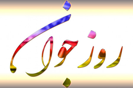 گلچین اشعار زیبا در وصف ولادت حضرت علی اکبر و روز جوان