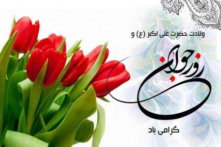 جدیدترین پیام های تبریک برای ولادت حضرت علی اکبر و روز جوان