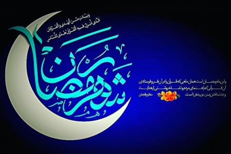 زیباترین و جدیدترین عکس نوشته های ماه رمضان مخصوص عکس پروفایل