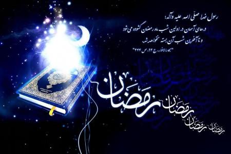 تاریخ شروع ماه رمضان سال ۹۹ چه روزی است ؟