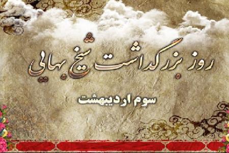 تاریخ روز بزرگداشت شیخ بهایی در تقویم سال ۹۹