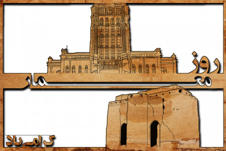 تاریخ روز معمار سال ۹۹ چه روزی است ؟