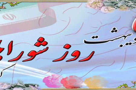 تاریخ روز شوراها در تقویم ایران چه روزی است ؟