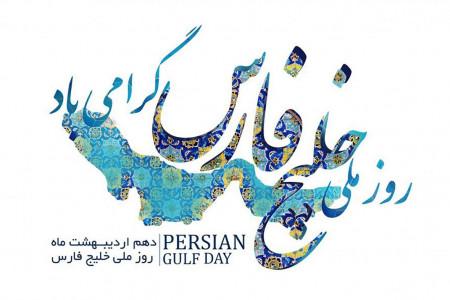 تاریخ روز ملی خلیج فارس سال ۹۹ چه روزی است ؟