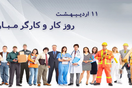 روز جهانی کار و کارگر در سال ۹۹ چه روزی است ؟