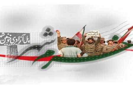 روز مقاومت، ایثار و پیروزی در سال ۹۹ چه روزی است ؟