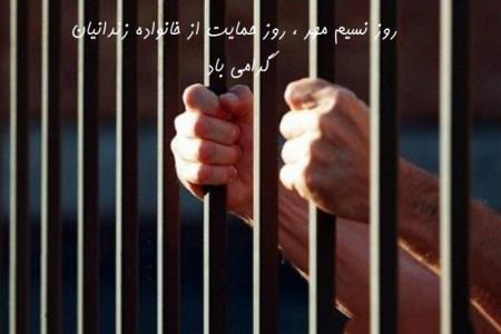 روز نسیم مهر و روز حمایت از خانواده زندانیان چه روزی است ؟