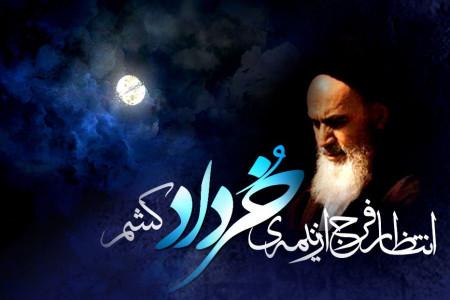 تاریخ دقیق رحلت امام خمینی در تقویم سال ۹۹