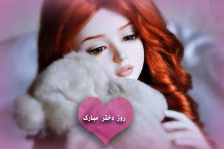 متن عاشقانه تبریک روز دختر