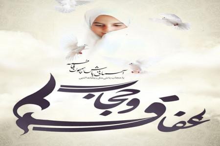 روز عفاف و حجاب در تقویم ۹۹ چه روزی است ؟