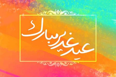 عید غدیر خم در سال 99 چه تاریخی است ؟