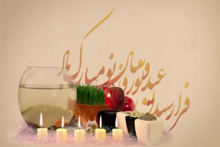 پیام تبریک عید نوروز به زبان آلمانی با ترجمه فارسی