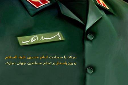متن، جمله و اشعار تبریک روز سپاه پاسداران