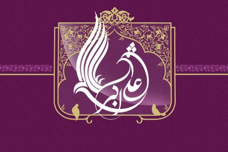 اشعاری زیبا در مدح و وصف حضرت علی اکبر (ع)