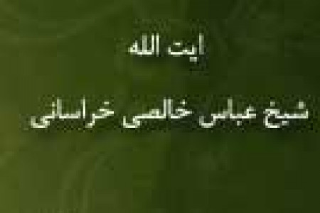 رحلت دانشمند شهير خراسان آيت اللَّه شيخ عباس خالصي خراساني (1378 ش)