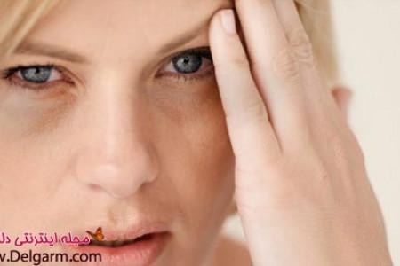 تیرگی دور چشم و روش درمانی آن