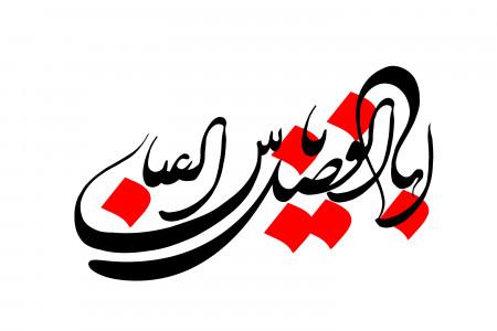 متن مداحی روضه و نوحه حاج محمود کریمی در شب تاسوعا (قمر بنی هاشم)