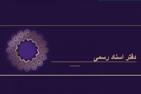 لیست نام و آدرس دفاتر اسناد رسمی قزوین