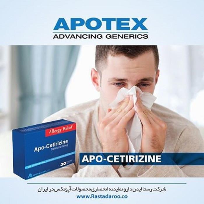 فواید مصرف قرص آپو - سیتریزین (APO-CETIRIZINE)