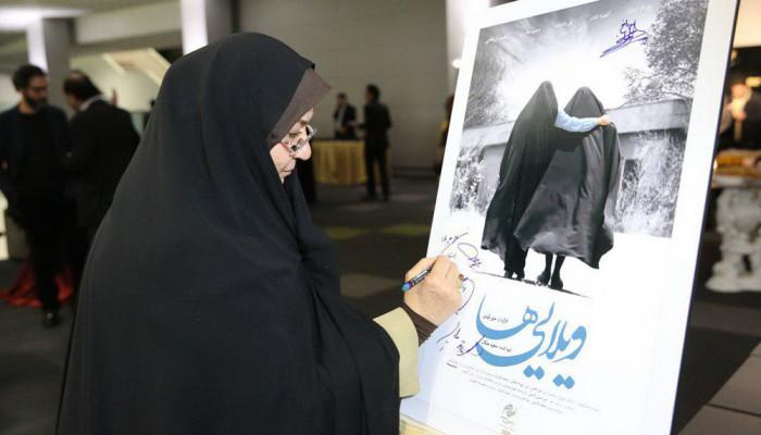 تصاویر اکران فیلم ویلایی ها در استقبال از روز ملی تکریم مادران شهدا