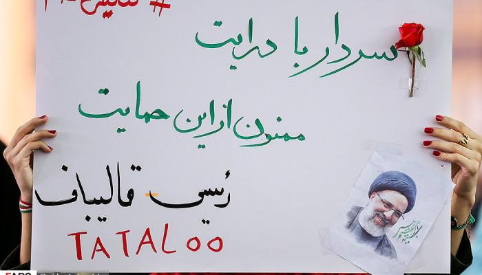 تصاویر همایش هواداران سید ابراهیم رئیسی در مصلی امام خمینی(ره)-1