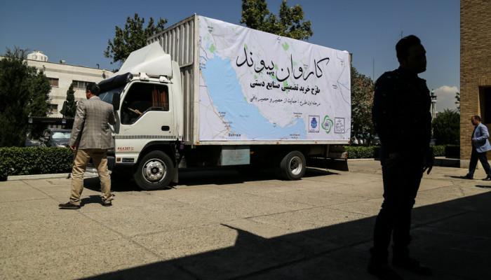 تصاویر کاروان پیوند، طرح خرید تضمینی صنایع دستی