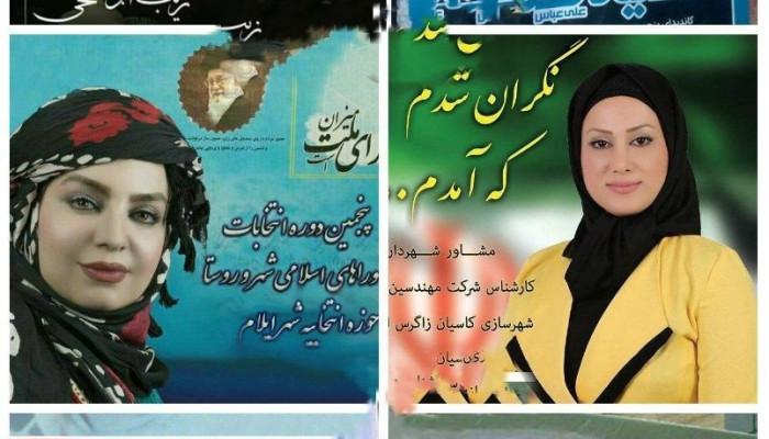 تصویری جالب از بنر های انتخاباتی خانم شورای شهر96