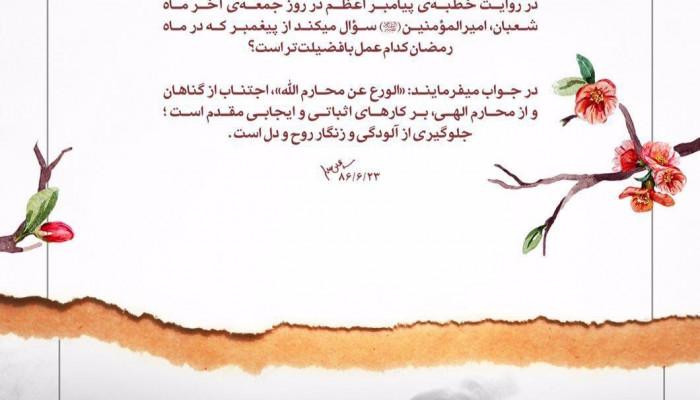 اعمال صالح در ماه رمضان از نظر پیامبر اکرم(ص)