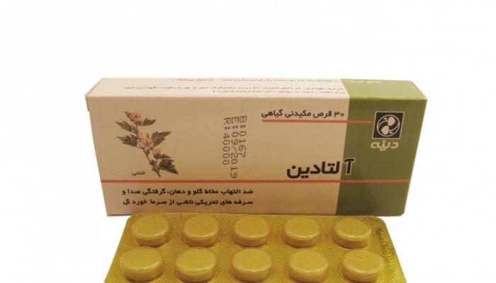 فواید قرص آلتادین برای درمان گلو درد و سرماخوردگی