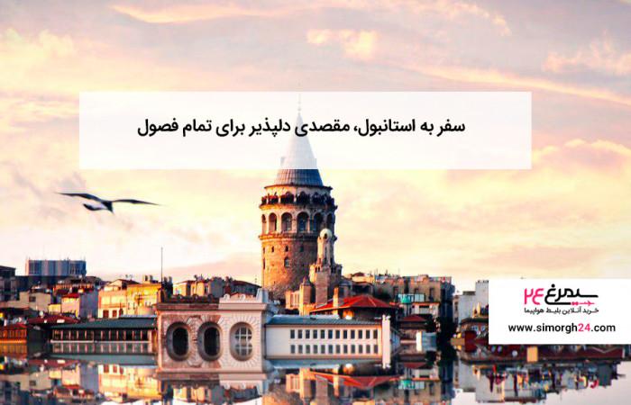 خرید تور استانبول با بلیط چارتر هواپیما سیمرغ 24، شروع سفری دلپذیر!