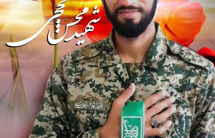 محسن حججی از نیروهای ایرانی مدافع حرم بود که در مرداد ماه ۱۳۹۶به شهادت رسید.