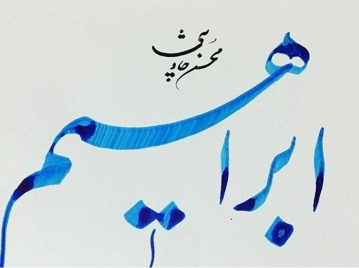 جنجال محسن چاوشی و وزارت فرهنگ و ارشاد بر سر مجوز آلبوم ابراهیم
