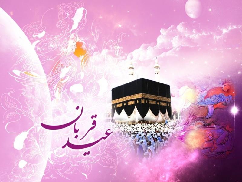 پیام تبریک عید قربان (سری جدید)