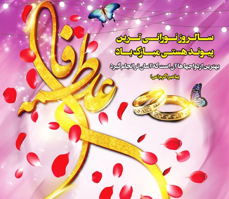 اس ام اس سالگرد ازدواج امام علی با حضرت فاطمه  (۴)