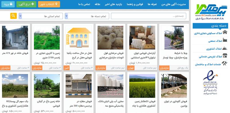 خرید و فروش - رهن و اجاره املاک با بیگ ملک - معرفی سایت