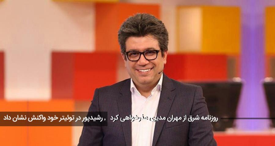 عذرخواهی شرق از مهران مدیری و واکنش جالب رشیدپور