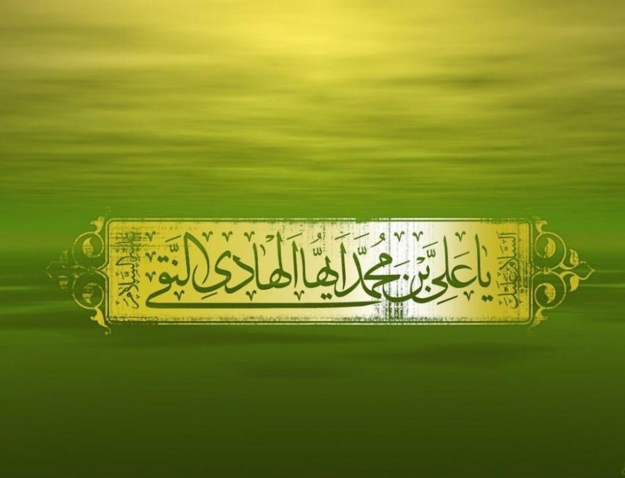 جدیدترین پیام تبریک  ولادت امام هادی (ع)