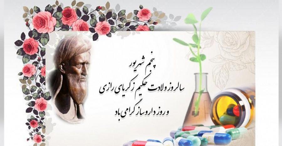 پیام تبریک سالروز بزرگداشت محمدبن زکریای رازی، روز داروساز