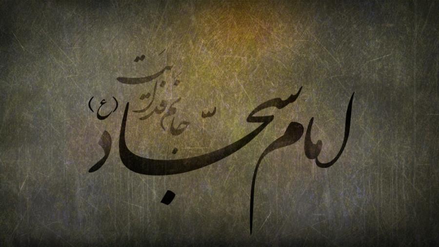 جدیدترین پیام شب یازدهم محرم شهادت امام سجاد(ع)