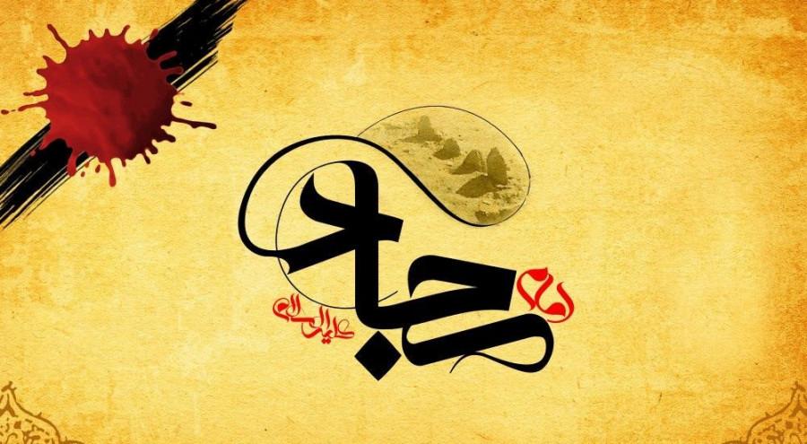 جدیدترین پیام شهادت امام زین العابدین (ع)