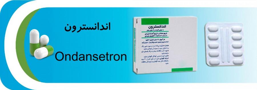 همه چیز در مورد داروی ضد تهوع اندانسترون (Ondansetron)