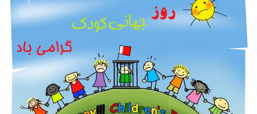16 مهر روز جهانی کودک مبارک باد